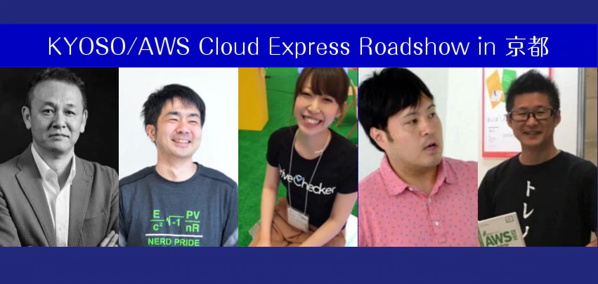 AWS Cloud Express Roadshow in 京都